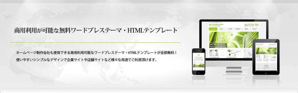 商用利用が可能な無料ホームページテンプレート