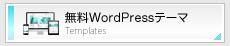 無料WordPressテーマ一覧