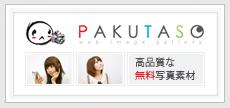 全部無料の写真素材PAKUTASO(ぱくたそ)