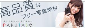 PAKUTASO/ぱくたそ-WEB制作デザイン向けの無料写真素材/商用可能